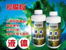 炭魔粒液体海藻碳肥